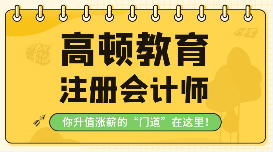 南京新街口高顿CPA培训课程