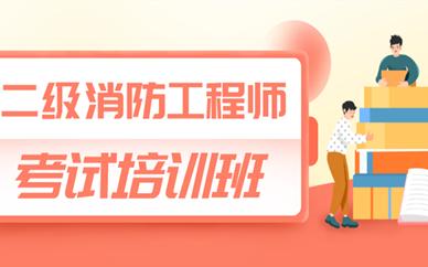 2021年云南二级消防工程师考试题型及分值(最新发布)