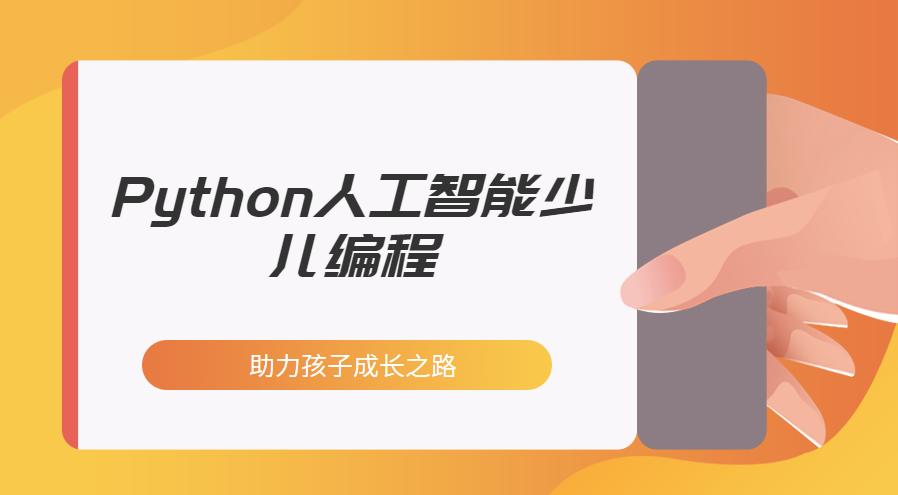 上海浦东新区人工智能少儿编程