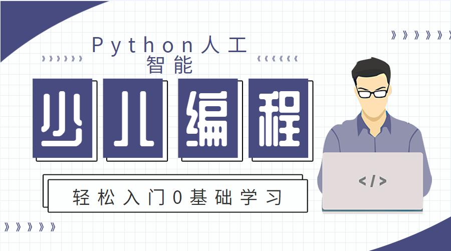 青岛市北CBD python人工智能少儿编程课