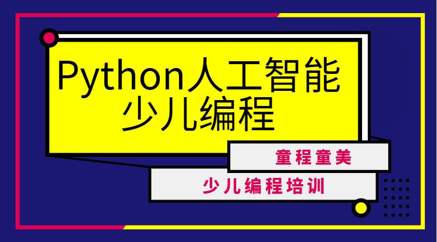 上海松江新城python人工智能少儿编程班