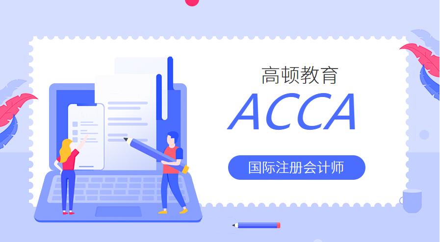 上海松江ACCA培训课程