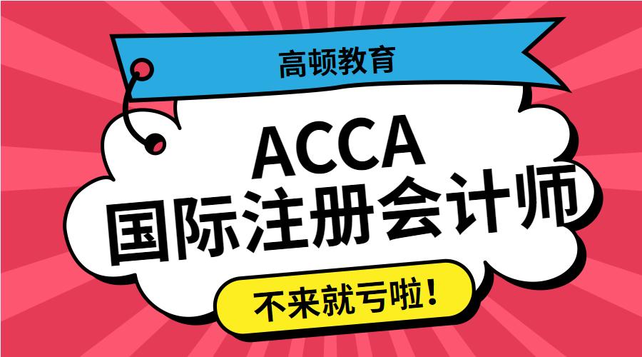 南昌青山湖江财麦庐ACCA培训班