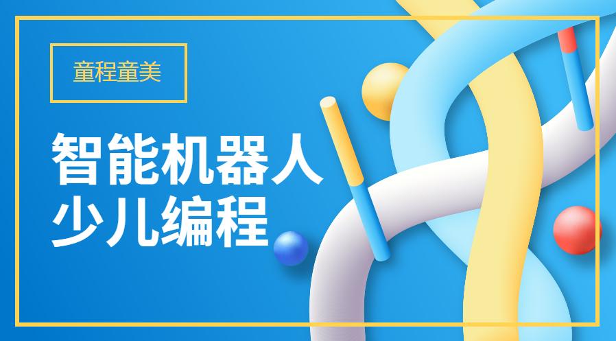 杭州西湖优盘时代智能机器人少儿编程班