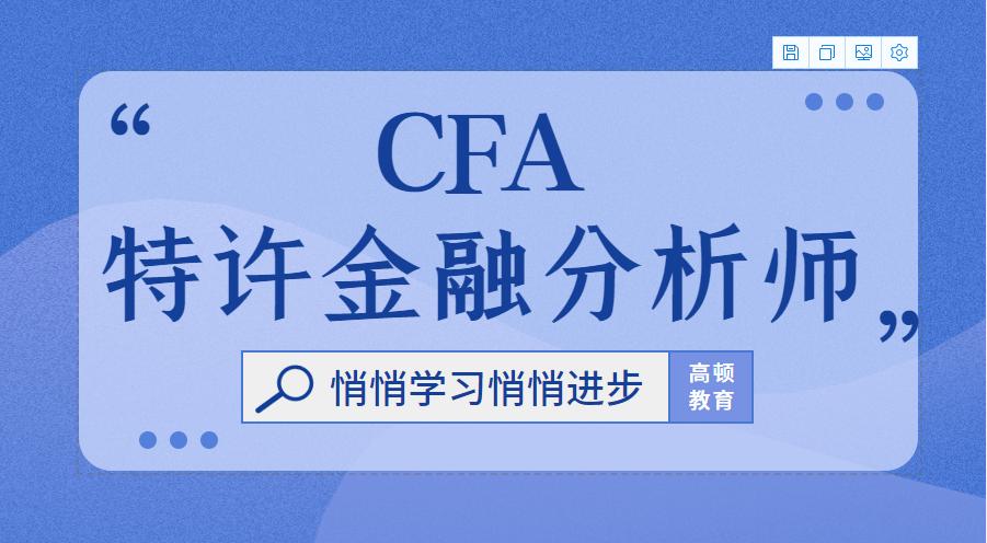 南京玄武特许金融分析师(CFA)培训课程