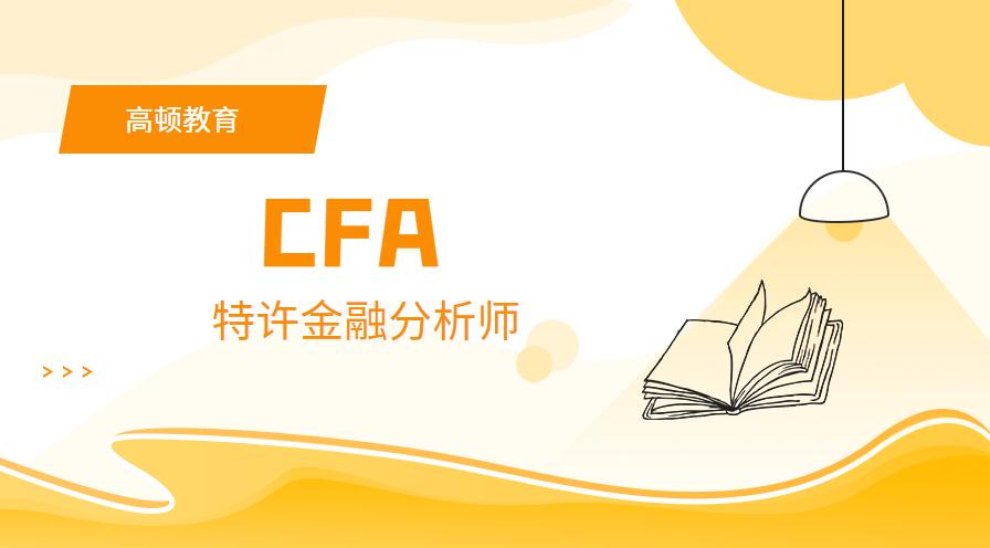 南昌青山湖江财麦庐高顿CFA培训班