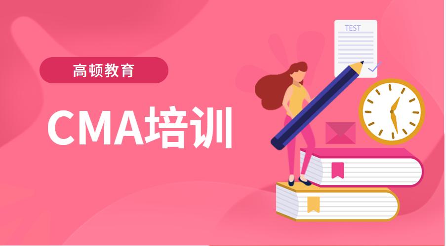 成都锦江高顿CMA培训班