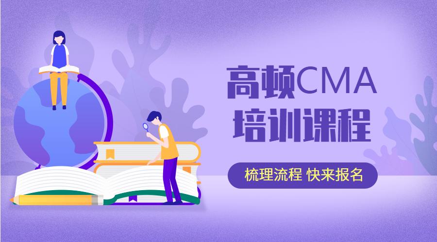 武汉江夏高顿CMA培训课程