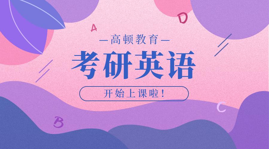 上海松江高顿考研英语培训课程