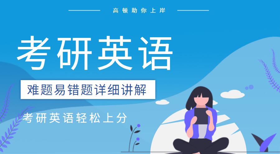 重庆沙坪坝高顿考研英语培训班