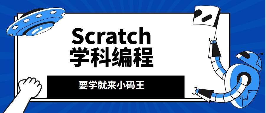 上海杨浦五角场Scratch学科少儿编程课