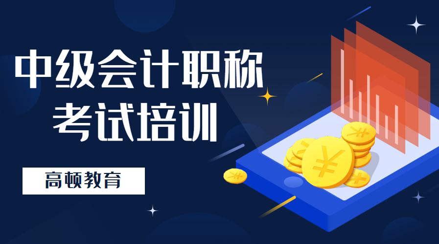 武汉东湖高新区中级会计职称培训
