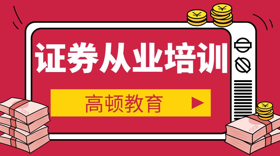 上海徐汇证券从业资格培训