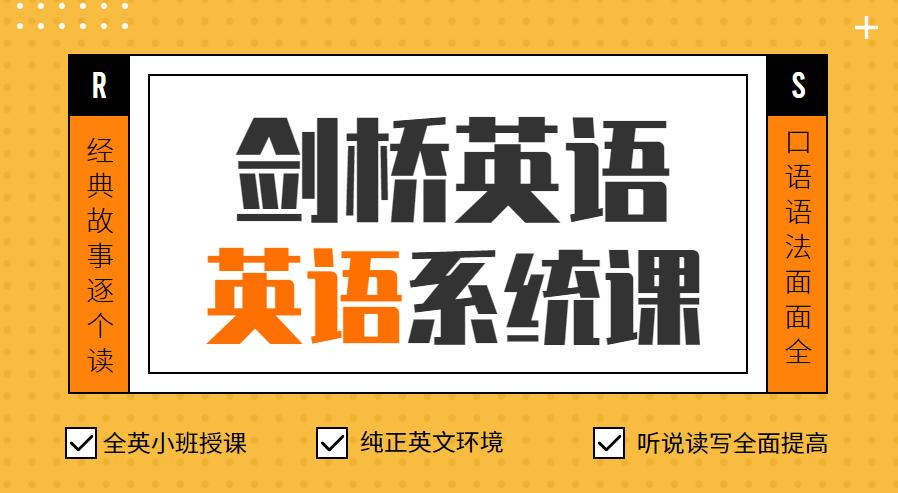 北京朝阳惠新剑桥英语培训
