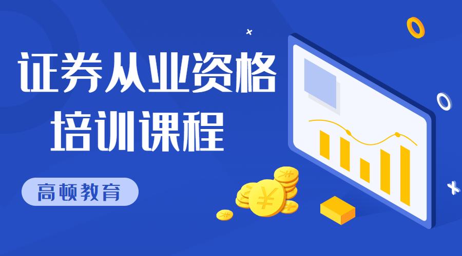 上海松江证券从业资格培训课程