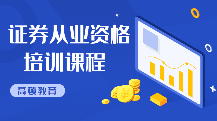 蚌埠高顿证券从业资格培训课程