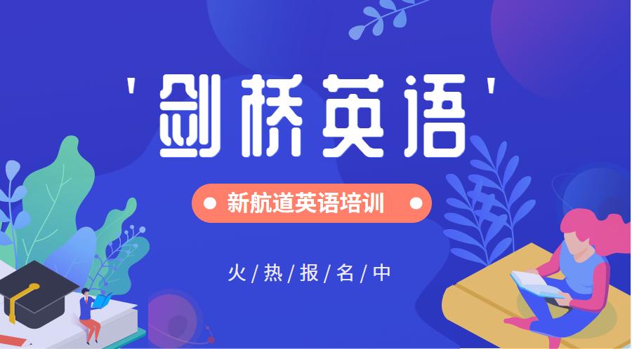 广州海珠昌岗剑桥英语培训课程