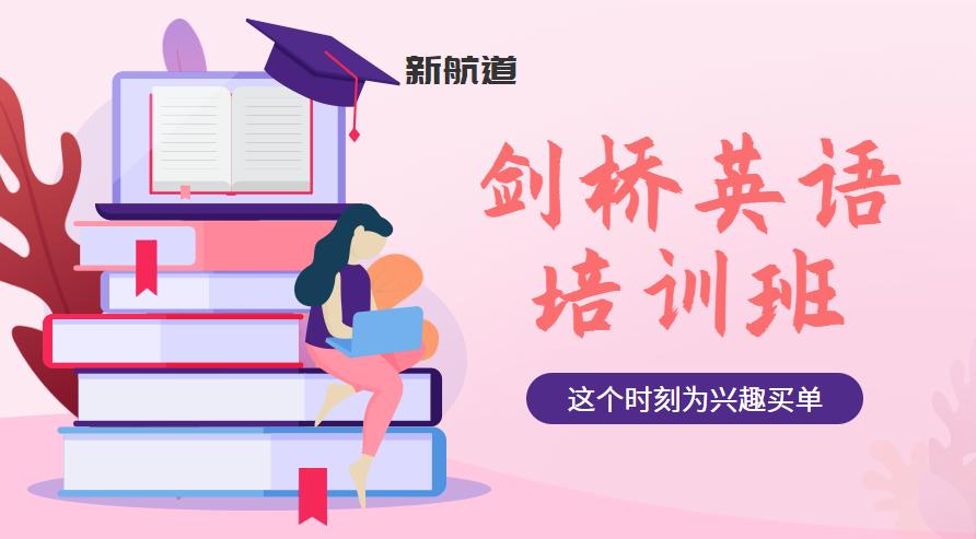 武汉江夏剑桥英语培训班
