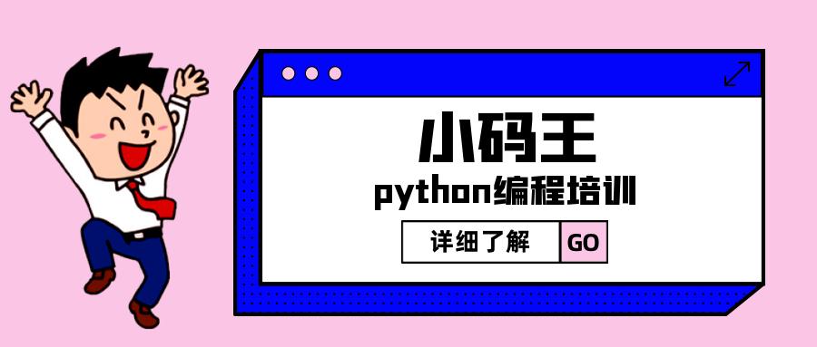 北京朝阳区望京Python少儿编程培训