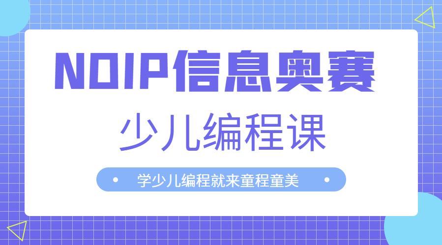 上海闵行信息学奥赛少儿编程