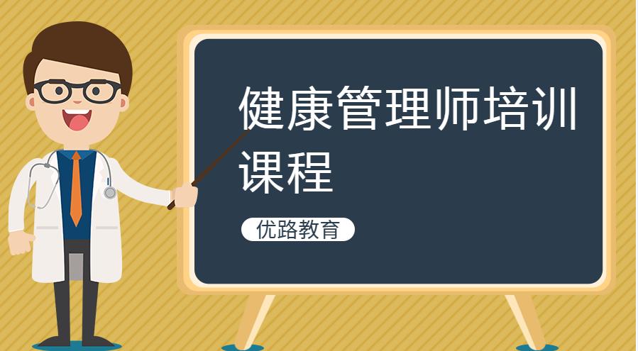 滁州优路健康管理师培训