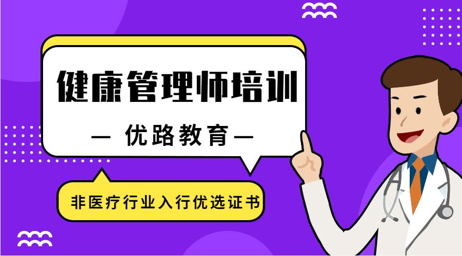 杭州优路健康管理师培训班
