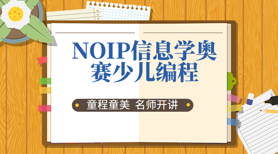 南宁江南信息学奥赛少儿编程班