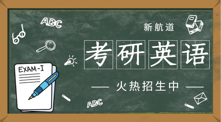北京朝阳惠新考研英语培训课程
