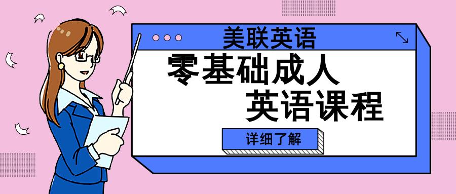 广州番禺万达零基础成人英语培训班