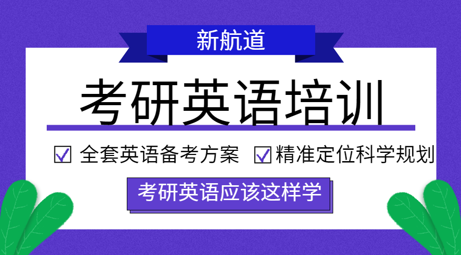 石家庄万达腾飞学院考研英语培训班