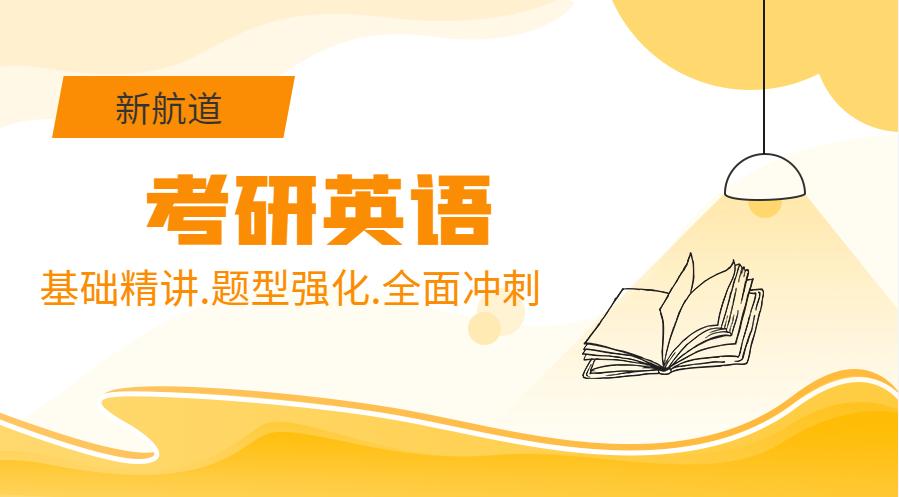 石家庄长安43中考研英语周末班