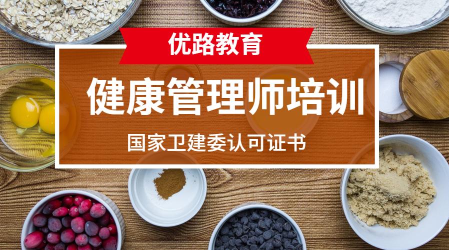 东莞优路健康管理师培训课程