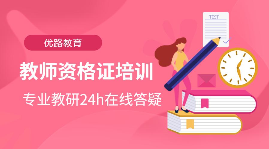 锦州优路教师资格证培训班