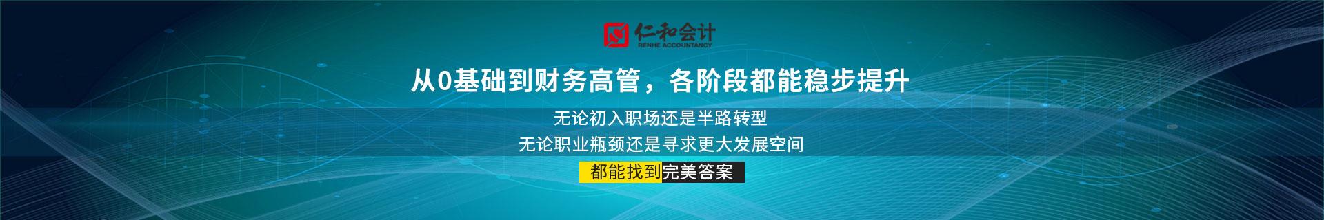 南昌东湖区仁和会计培训机构