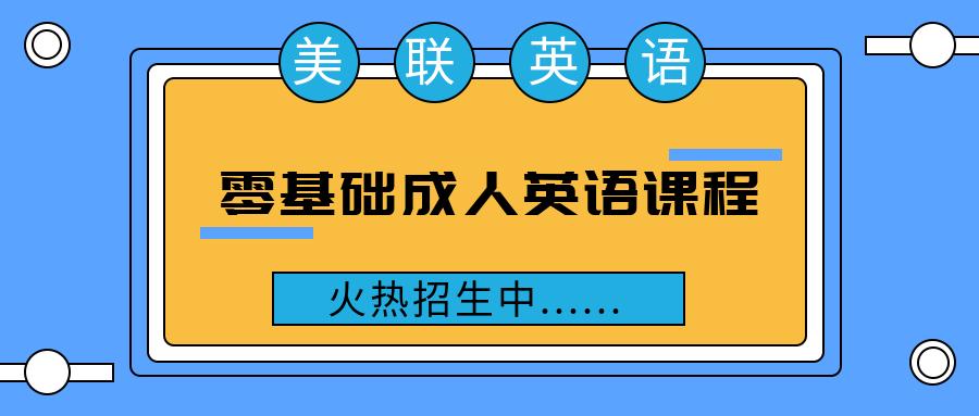 苏州新区长江路成人基础英语培训