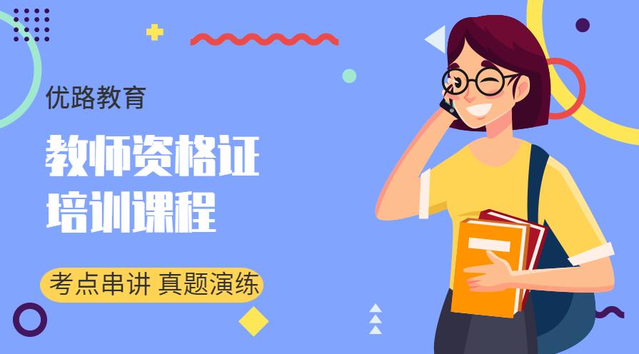 上海徐汇优路教师资格证培训课程