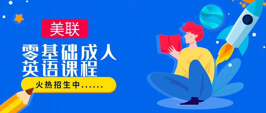 成都锦江喜树街零基础英语学习班