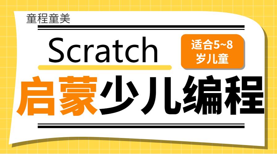 北京海淀万寿路Scratch启蒙少儿编程班