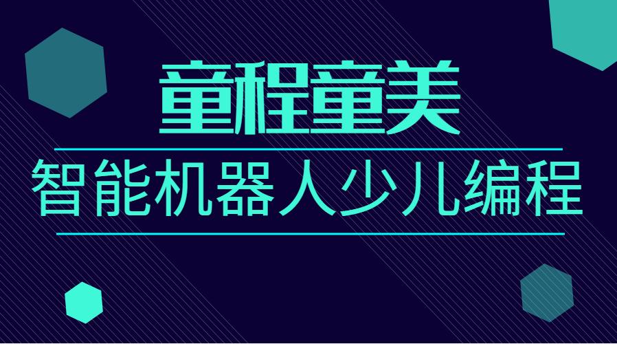 武汉武昌区童程童美机器人编程靠谱吗?