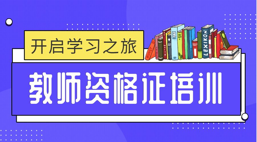 岳阳优路教师资格证保障班