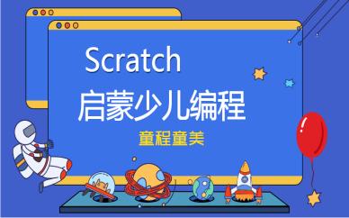 上海浦东金桥Scratch启蒙少儿编程