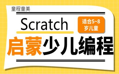 武汉江汉武展Scratch启蒙少儿编程班