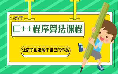 杭州下城深蓝广场C++程序算法课程