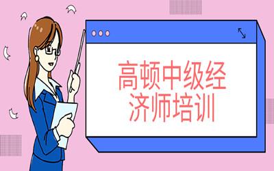 北京昌平区中级经济师培训课程