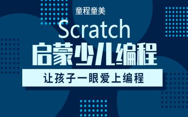 成都青羊金沙Scratch启蒙少儿编程课