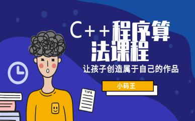 成都锦江C++程序算法编程班