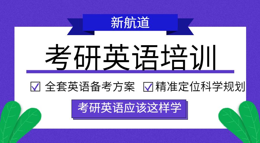 杭州下沙经济技术开发区新航道考研英语培训口碑怎样