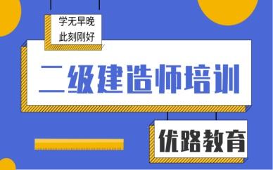 哈尔滨优路二级建造师精选培训班