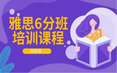 上海黄埔新航道雅思6分班培训