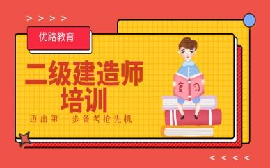 重庆江北优路二级建造师保障培训班